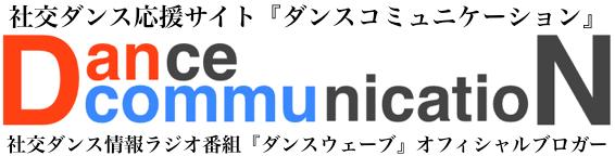 『ダンスコミュニケーション』社交ダンス応援サイト